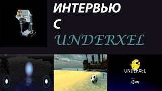 Интервью: Underxel