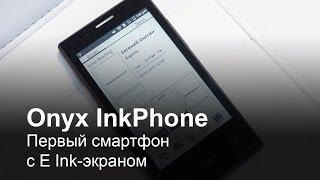 GeekTrip14 / CeBIT 2014. Быстрый обзор Onyx Midia InkPhone. InkPhone review