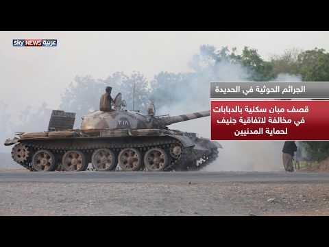 اليمن.. خسائر الميليشيات الكبيرة والجرائم بحق المدنيين  - نشر قبل 2 ساعة