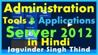 Windows Server 2012 Administration Tools and Applications (Hindi) - Video 7