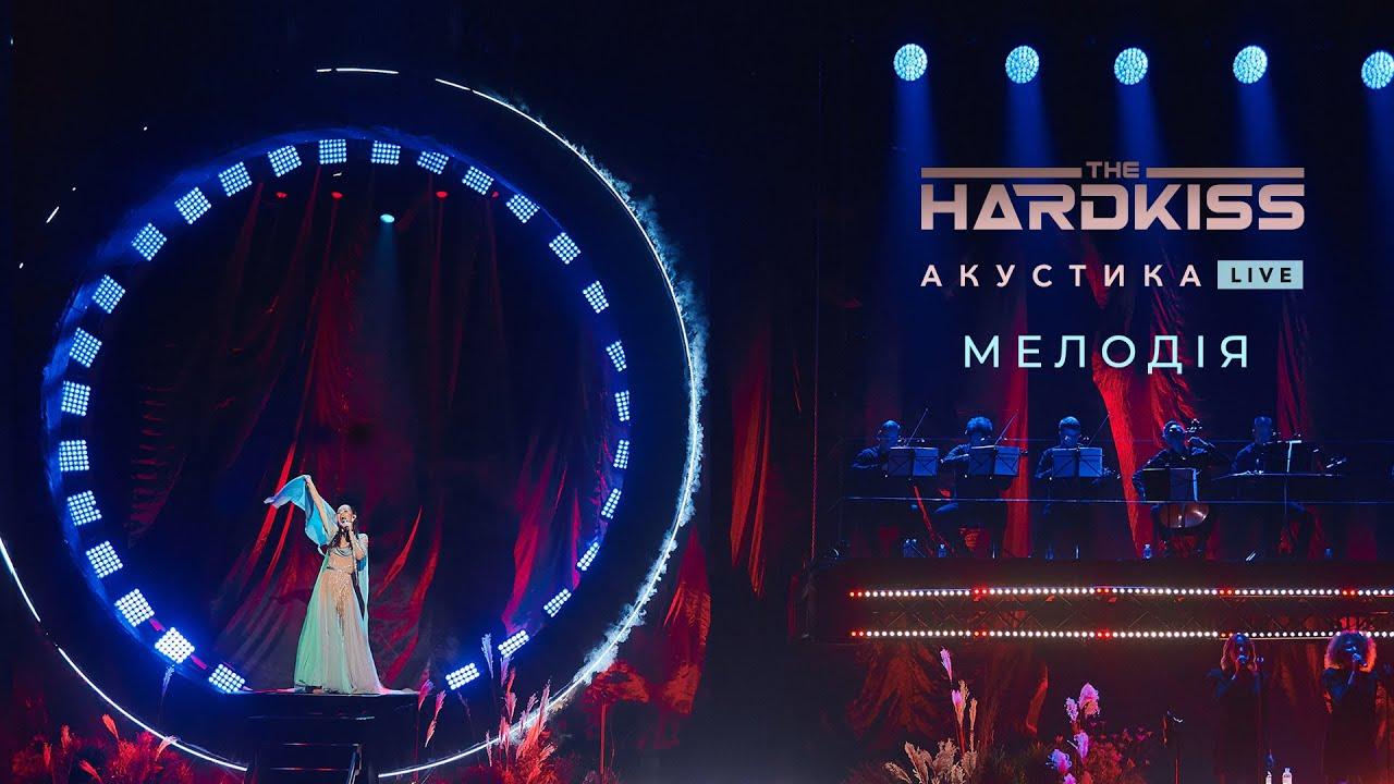 THE HARDKISS - Мелодія 29.06.2020