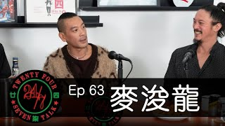 24/7TALK: Episode 63 ft. Juno Mak 麥浚龍
