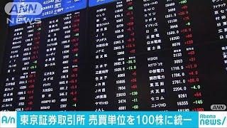 東証で100株単位の取引可能に 統一で分かりやすく(18/10/01)