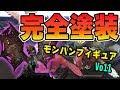 【MHW】完全塗装!超ハイクオリティなモンスターハンター スタンダードモデル Plus Vol.11【モンハンワールド】