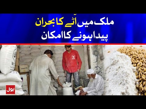 Flour Crisis likely in the Pakistan