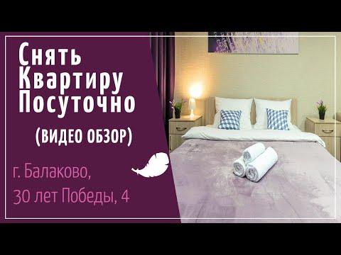 Снять Квартиру На Сутки: Балаково, ул. 30 лет Победы, д. 4
