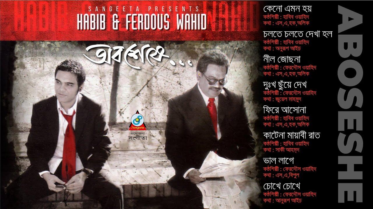 age jodi jantam ferdous wahid free mp3 download