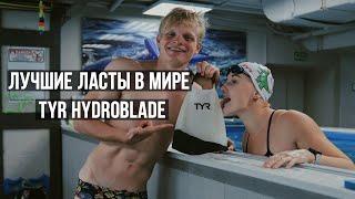 Фото Обзор ЛУЧШИХ ЛАСТ ОТ TYR - HYDROBLADE Софья Сподаренко