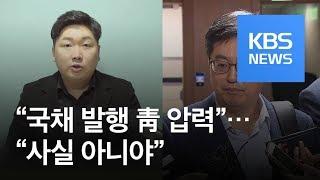 """신재민 """"靑 국채발행 강요""""…기재부 """"사실 아니다"""" / KBS뉴스(News)"""