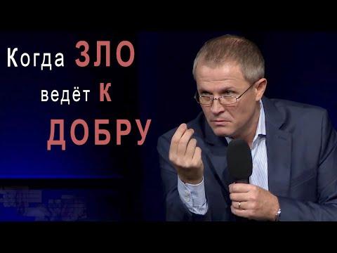Когда зло ведет к добру. Александр Шевченко