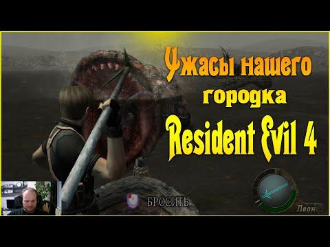 УЖАСЫ НАШЕГО ГОРОДКА # 2 - RESIDENT EVIL 4 - ПРОХОЖДЕНИЕ