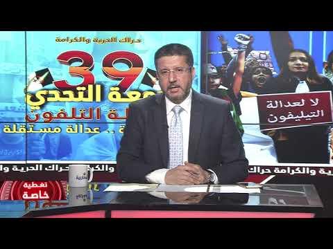 الثورة الشعبية  في جمعتها الـ 39 صمود وثبات على المطالب
