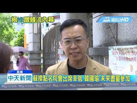 20190425中天新聞 蘇揆酸韓院會出席率低 藍委打臉只想蹭韓流