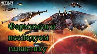 Star Conflict:Фармимся и исследуем галактику