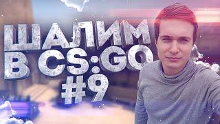 ШАЛИМ В CS:GO #9