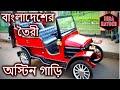 Austin Car Made By Bangladesh | বাংলাদেশের তৈরী অস্টিন গাড়ি