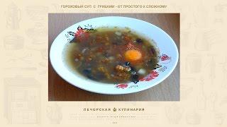 видео Гороховый суп с грибами. Вкусный рецепт горохового супа
