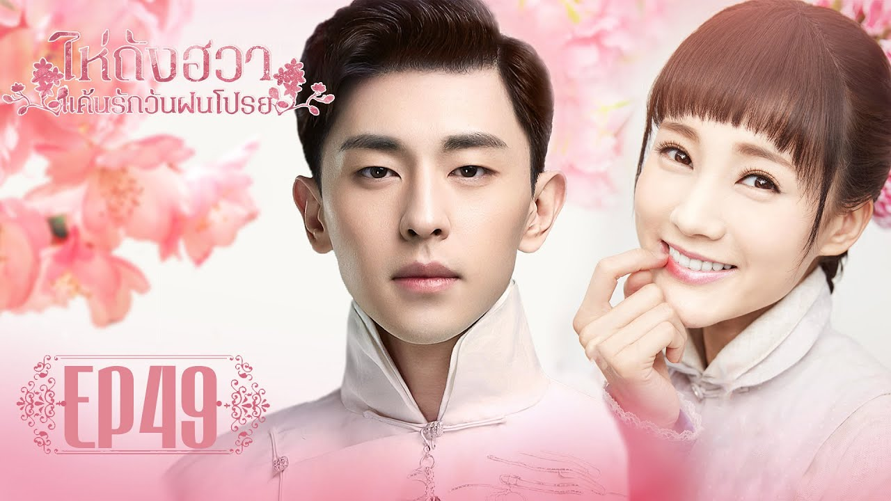 [ซับไทย]ซีรีย์จีน | ไห่ถังฮวา แค้นรักวันฝนโปรย(Blossom in Heart) | EP.49 Full HD | ซีรีย์จีนยอดนิยม