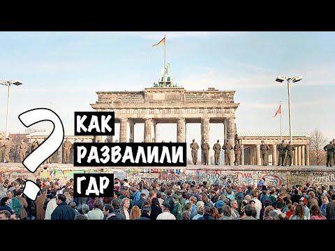 Как развалили ГДР?
