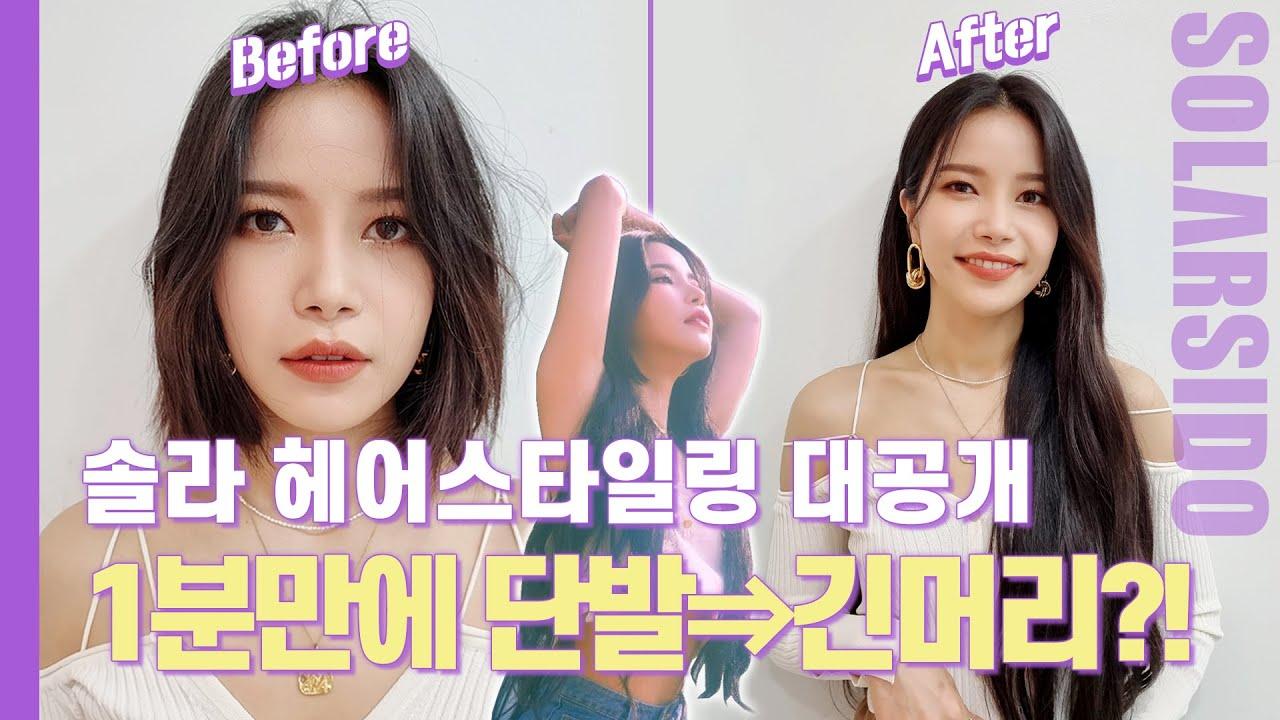 마마무 MV 속 솔라 헤어스타일링 대공개