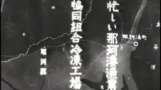 茨城県映画『伸び行く町村』(1951年(昭和26年度)制作)★1