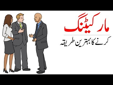 Guerrilla Marketing by Jay Conrad Levinson  | In Urdu