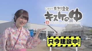 2014年7月後半から流れたCM しまなみ天然温泉キスケのゆ 今治駅前店 オープン前.