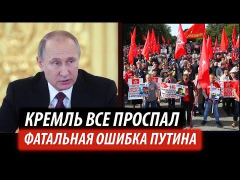 Кремль все проспал. Фатальная ошибка Путина