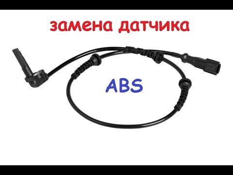 замена заднего левого датчика абс на шевроле авео,датчик ABS,