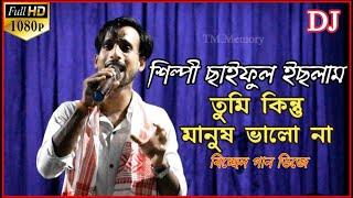 New Bissad Song dj   বিচ্ছেদ গান ডিজে   Singer Saiful Islam   Tumi Bondu Manush Valona DJ.