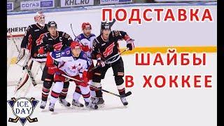 ПОДСТАВКА ШАЙБЫ В ХОККЕЕ ! iceDay Москва