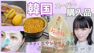 【韓国】コスメ、スキンケア、食品など!新大久保での購入品