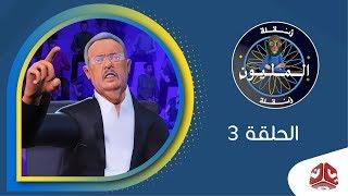 زنقلة والمليون | البرنامج السياسي الساخر  | الحلقة 3 | يمن شباب