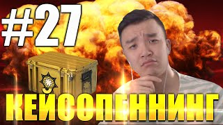 АКУЛ ОТКРЫВАЕТ КЕЙСЫ В CSGO #27 - НИ СЛОВА О НОЖЕ