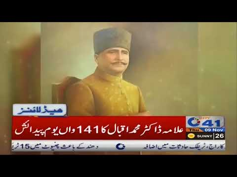 News Bulletin | 3:00 PM | 9 November 2017 | City 41
