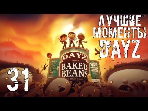 DayZ Лучшие моменты #31 - Глюки, Top Gear, Шутки со стрима, Убийца с топором