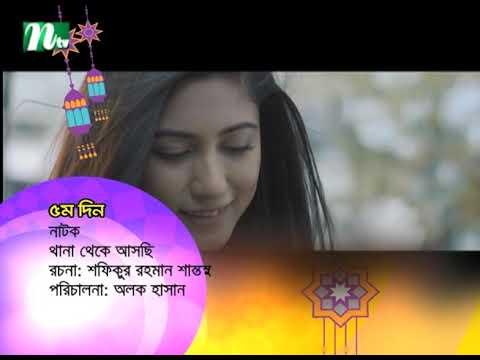 থানা থেকে আসছি  | Thana Theke Aschi | Jovan | Safa Kabir | NTV Eid Natok 2021 Teaser