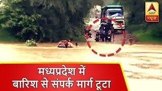 मध्य प्रदेश पर मौसम और बारिश की मार, विदिशा का जबलपुर से संपर्क टूटा