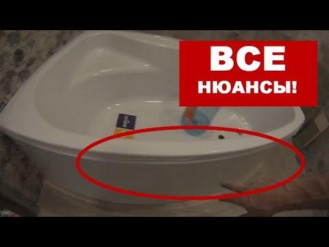 Как снять экран с акриловой ванны видео