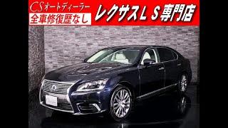 【修復歴無し】レクサス LS 認定中古車 LS600hL メ…