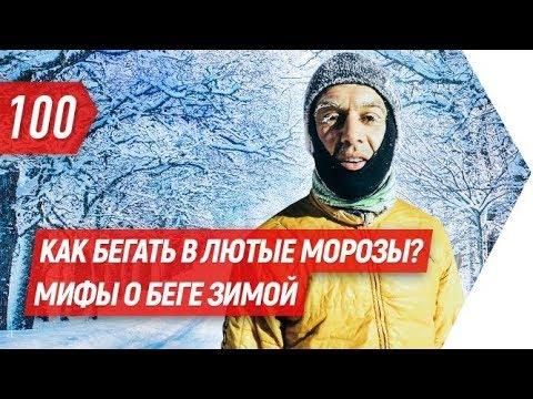 Как бегать в лютые морозы? Развеиваем мифы о беге зимой | Бегущий Банкир