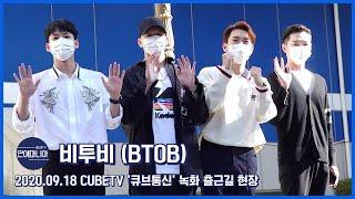 비투비(BTOB) 비글미 장인들의 출근길 [마니아TV]