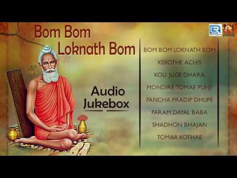 Bom Bom Loknath Bom | বোম বোম লোকনাথ বোম | Latest Lokenath Baba Songs | Audio Jukebox