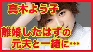 真木よう子 離婚した元旦那と娘の入学式に参加! 片山怜雄 検索動画 26