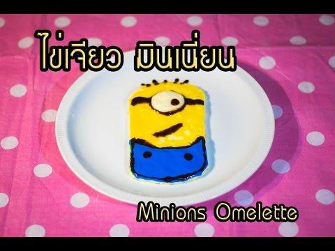 สอนทำไข่เจียว มินเนี่ยน ตั๊ลล๊ากฝุดๆ | How to make the Minions Omelette
