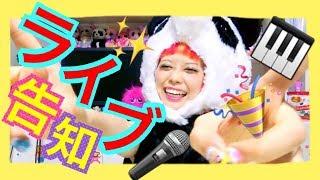 25世紀型ロックバンド★無重力クッキー★お誕生日LIVEやります!
