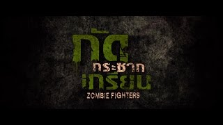 Video Zombie Fighter - Trailer - Thai Movie - Indonesian Subtitle download MP3, 3GP, MP4, WEBM, AVI, FLV Juni 2018