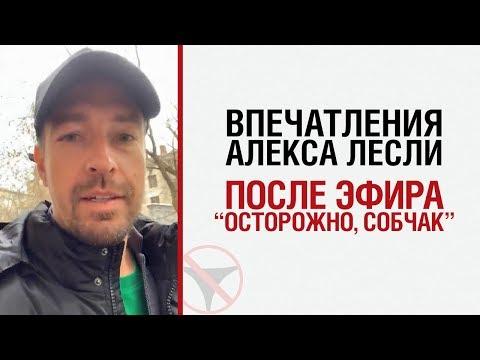 """Впечатления ЛЕСЛИ после эфира """"Осторожно, Собчак"""""""