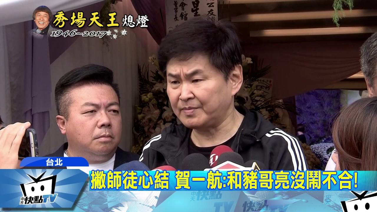 20170521中天新聞 撇師徒心結 賀一航:和豬哥亮沒鬧不合! - YouTube