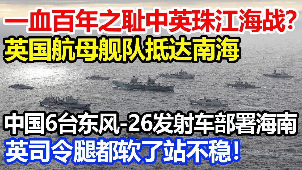 英国航母舰队介入南海,舰队黑压压一片,要一雪百年之耻中英珠江海战!中国表态惊人,6台东风26导弹发射车部署海南,英司令腿都软了站不稳